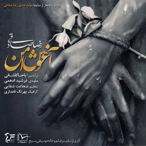 دانلود موزیک ویدیو جدید رضا صادقی به نام آغوش امن