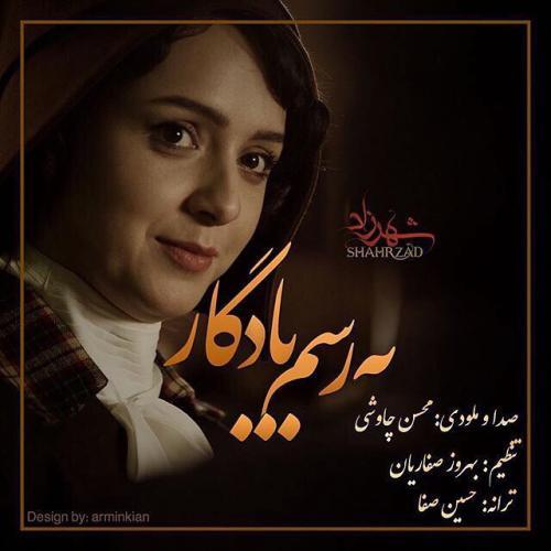 دانلود موزیک ویدیو محسن چاوشی به نام به رسم یادگاری