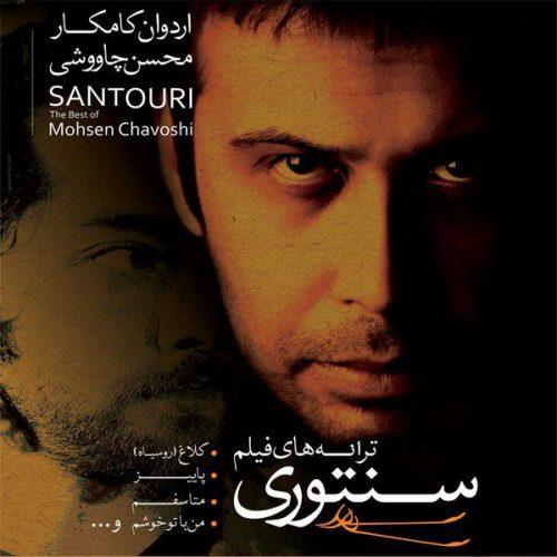 محسن چاوشی - آلبوم سنتوری