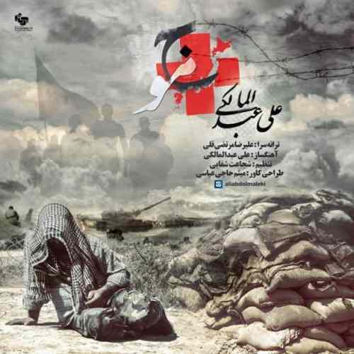 دانلود آهنگ جدید علی عبدالمالکی به نام موج