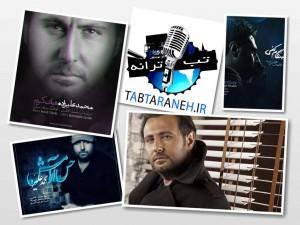 دانلود ده آهنگ برتر محمد علیزاده