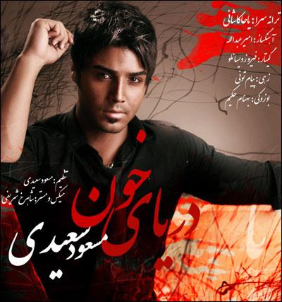 دانلود آهنگ مسعود سعیدی دریای خون