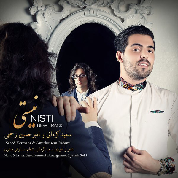 دانلود آهنگ جدید سعید کرمانی و امیر حسین رحیمی به نام نیستی