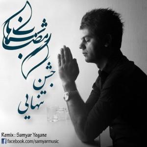 دانلود ریمیکس شهاب رمضان جشن تنهایی