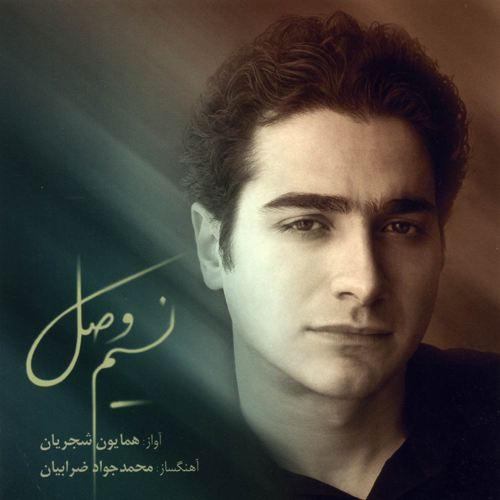 همایون شجریان - آلبوم نسیم وصل