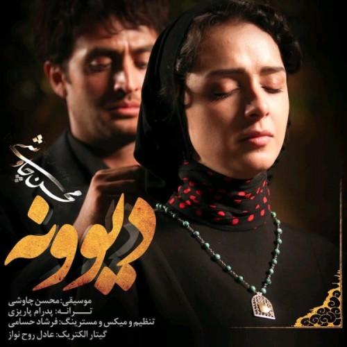 دانلود آهنگ جدید محسن چاوشی دیوانه