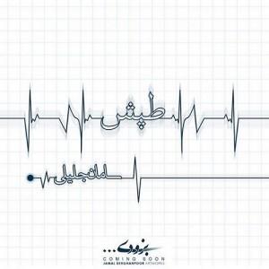 دانلود موزیک ویدیو جدید سامان جلیلی طپش