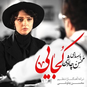دانلود آهنگ جدید محسن چاوشی به نام کجایی