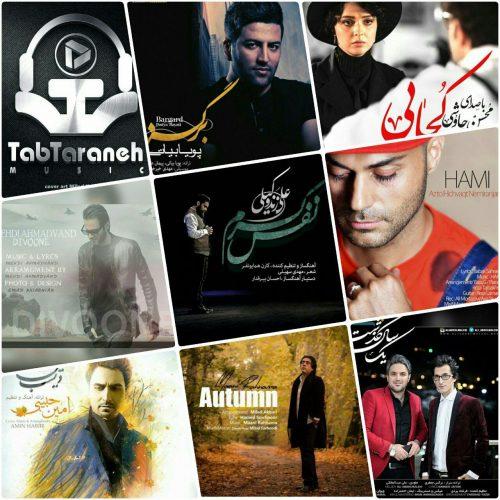 دانلود برترین آهنگ های آبان ۹۴