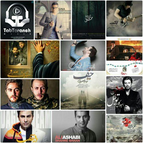 دانلود منتخب آهنگ های مهر ۱۳۹۴