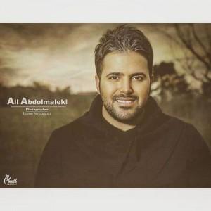 دانلود اجرای زنده علی عبدالمالکی تو با منی
