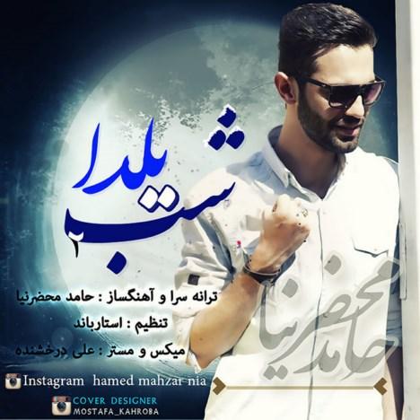 دانلود آهنگ جدید حامد محضرنیا به نام شب یلدا ۲