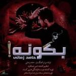 دانلود موزیک ویدیو جدید حامد زمانی به نام بگو نه