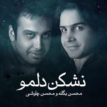 محسن یگانه و محسن چاوشی - نشکن دلمو