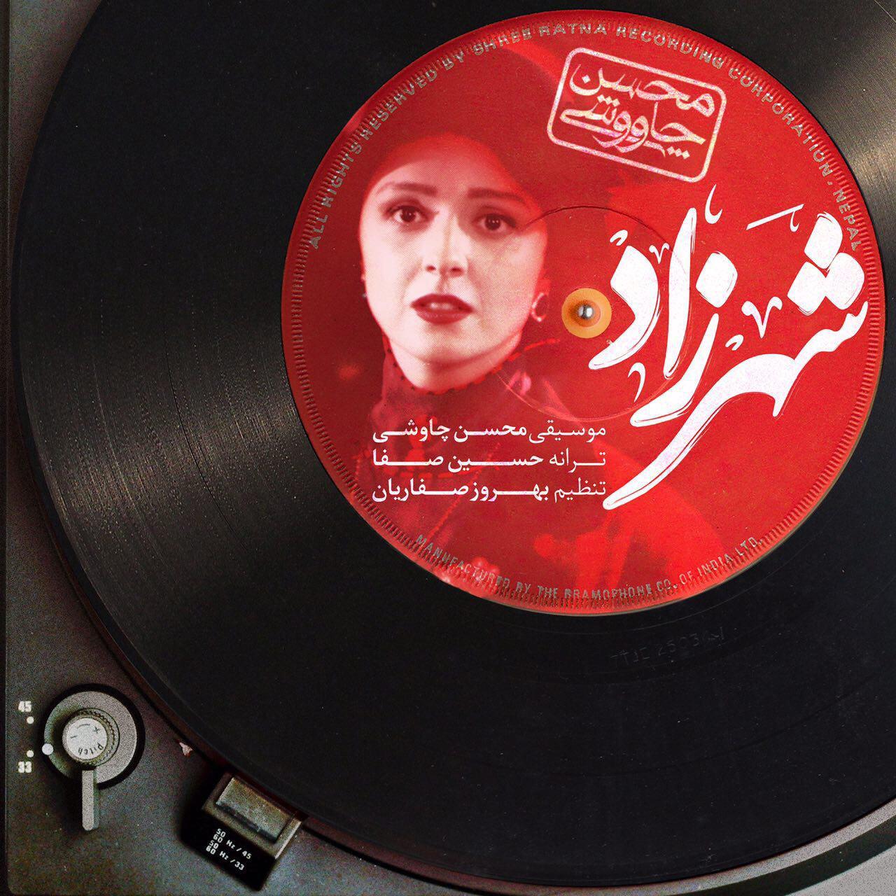 دانلود آهنگ جدید محسن چاوشی شهرزاد