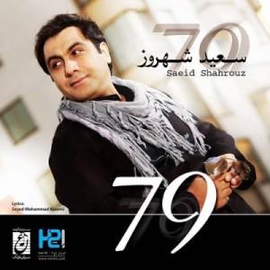 دانلود آلبوم جدید سعید شهروز ۷۹