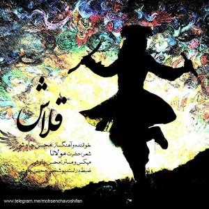دانلود آهنگ جدید محسن چاوشی قلاش