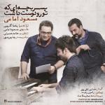 دانلود آهنگ جدید مسعود امامی پسر بچه ای که تورو دوست داشت
