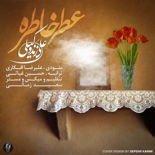 دانلود آهنگ جدید علی زند وکیلی بنام عطر خاطره