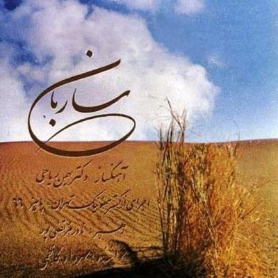 دانلود آهنگ ای ساربان آهسته ران مهرداد کاظمی