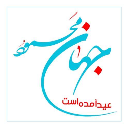 دانلود آهنگ جدید محمود جهان عید آمد