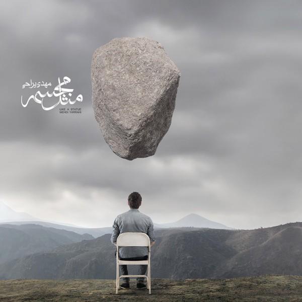 دانلود موزیک ویدیو جدید مهدی یراحی مثل مجسمه