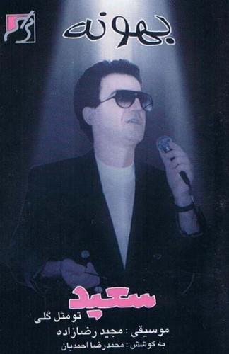دانلود آهنگ تو مثل گلی ناز و خوشگلی سعید پورسعید