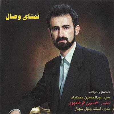 دانلود آهنگ تمنای وصال عبدالحسین مختاباد