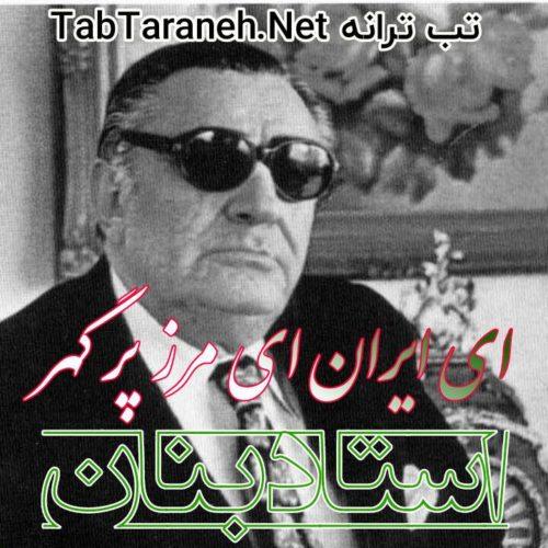ای ایران غلامحسین بنان