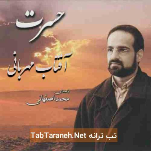 محمد اصفهانی آفتاب مهربانی