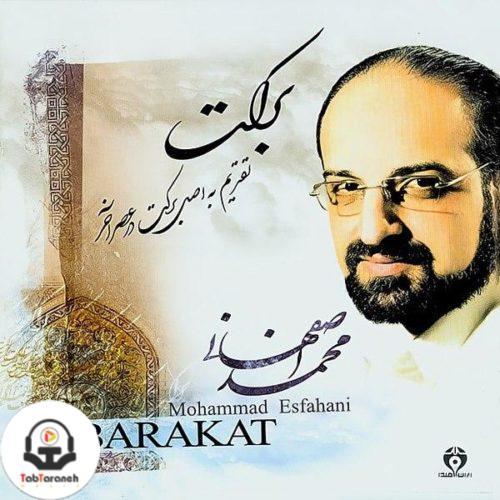 محمد اصفهانی - مرو ای دوست