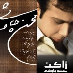 دانلود آهنگ محسن چاوشی دریاچه مرده