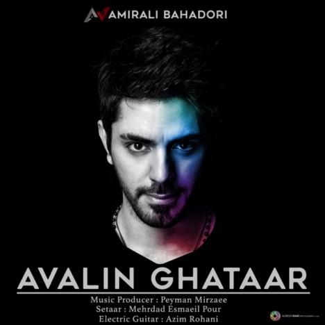 دانلود آهنگ جدید امیر علی بهادری اولین قطار