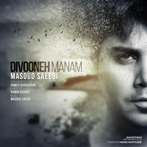 دانلود آهنگ جدید مسعود سعیدی دیوونه منم