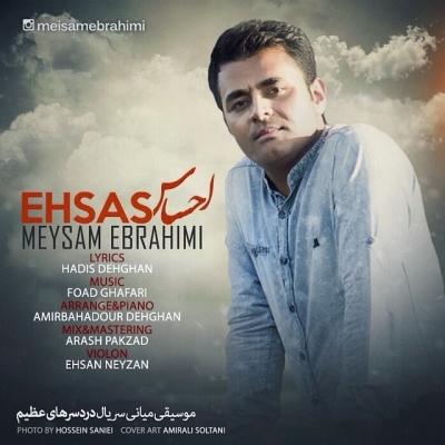 دانلود آهنگ میثم ابراهیمی احساس