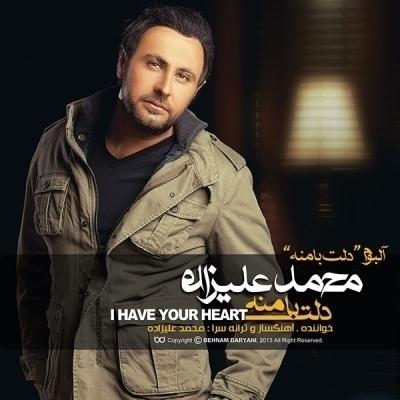 دانلود آهنگ محمد علیزاده دلت با منه (ازم دوری)
