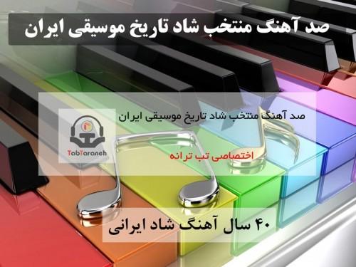 دانلود آهنگ های شاد تاریخ موسیقی ایران