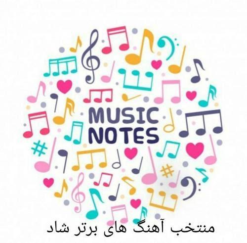 منتخب آهنگ های شاد