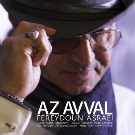 دانلود آهنگ جدید فریدون اسرایی از اول
