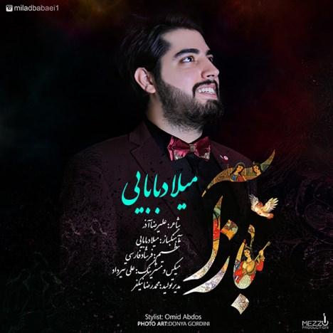 دانلود آهنگ جدید میلاد بابایی باز آ