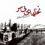 دانلود آهنگ جدید محسن چاوشی نخلهای بی سر