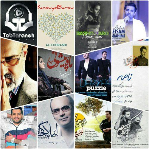 دانلود منتخب آهنگ های بهمن ۱۳۹۴