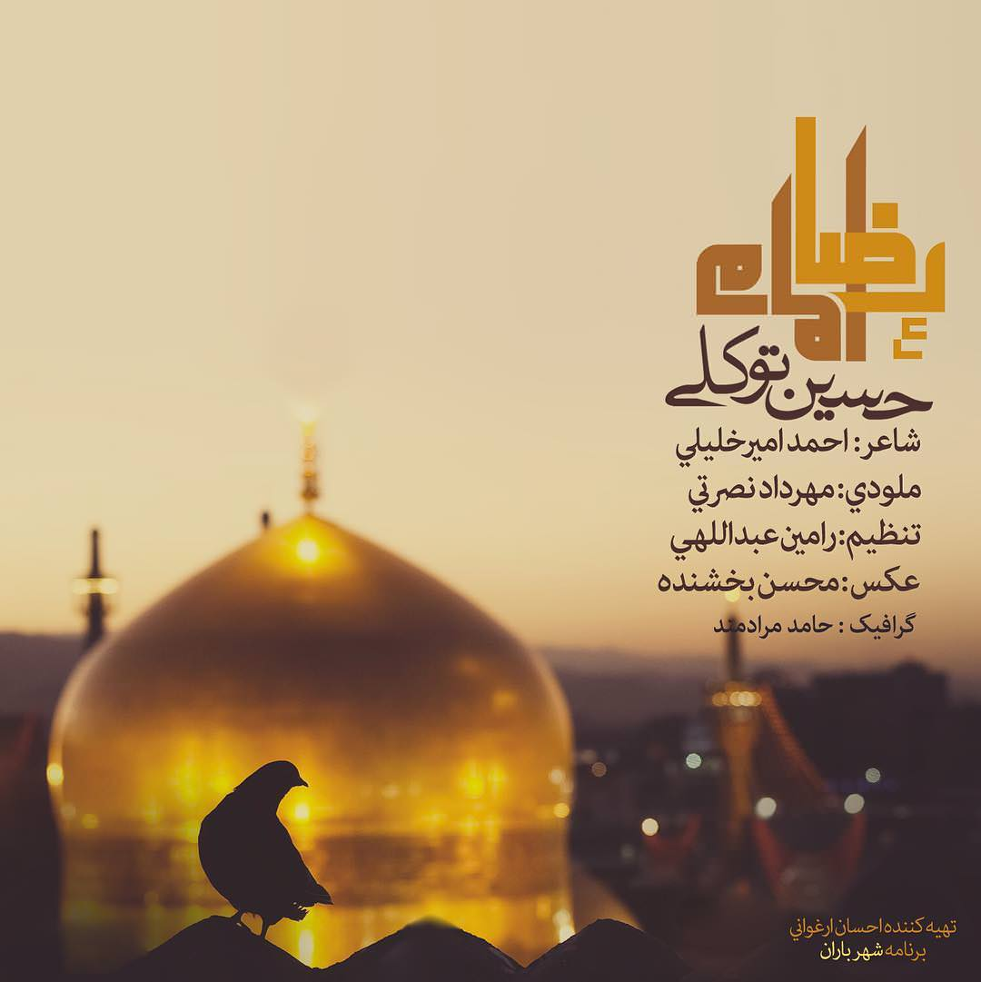 دانلود آهنگ جدید حسین توکلی امام رضا