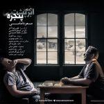 دانلود آهنگ جدید مسعود امامی ابر پشت پنجره