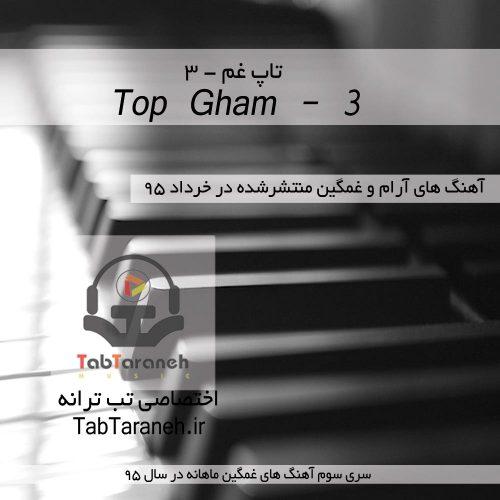دانلود آهنگ های غمگین و آرام خرداد ۹۵