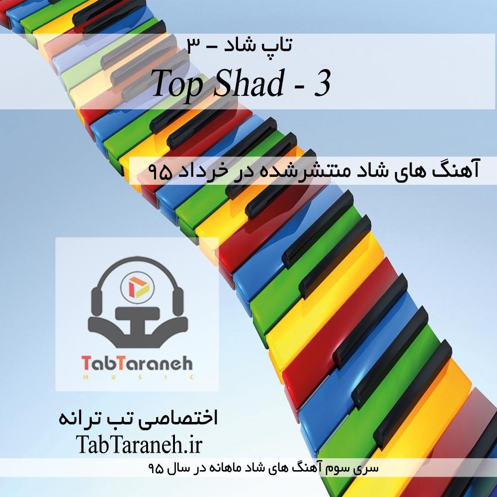 دانلود آهنگ های شاد خرداد ۹۵
