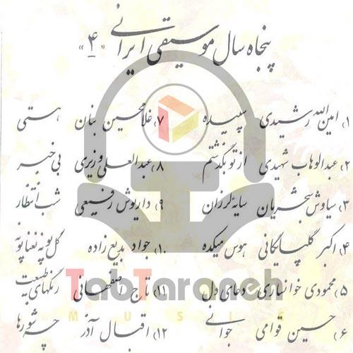 دانلود آهنگ قدیمی ۵۰ سال موسیقی ایران سری چهارم