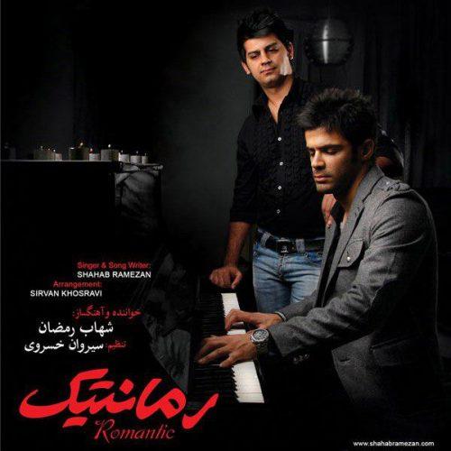 دانلود آهنگ شهاب رمضان رمانتیک