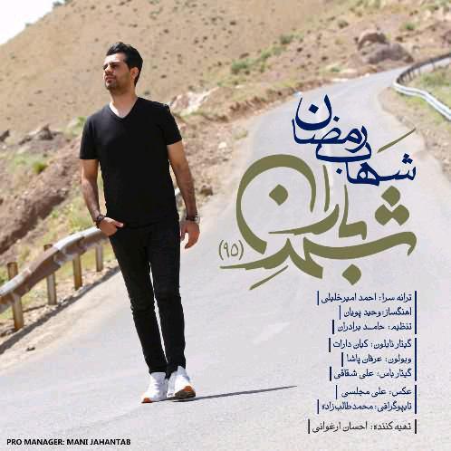 دانلود آهنگ جدید شهاب رمضان شهر باران