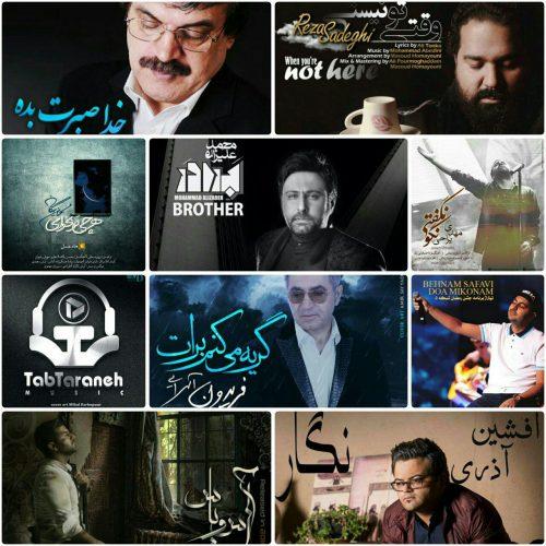 دانلود منتخب آهنگ های خرداد ۹۵